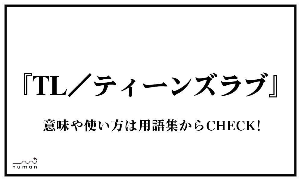 TL/ティーンズラブ(てぃーえる/てぃーんずらぶ)