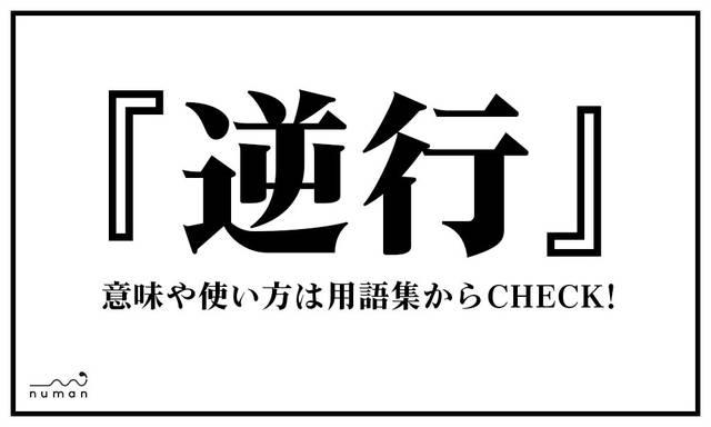 逆行(ぎゃっこう)
