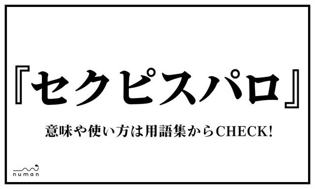 セクピスパロ(せくぴすぱろ)