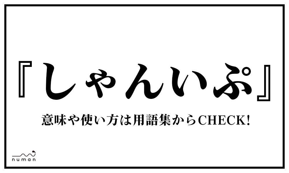 しゃんいぷ(しゃんいぷ)