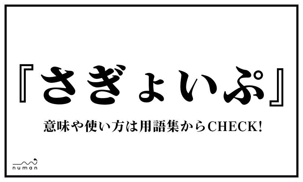 さぎょいぷ(さぎょいぷ)