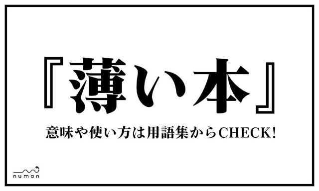 薄い本(うすいほん)
