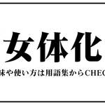 女体化(にょたいか)