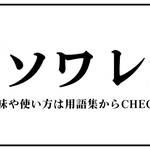 ソワレ(そわれ)