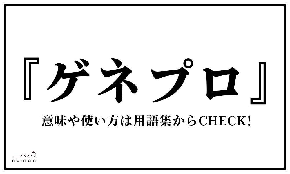 ゲネプロ(げねぷろ)