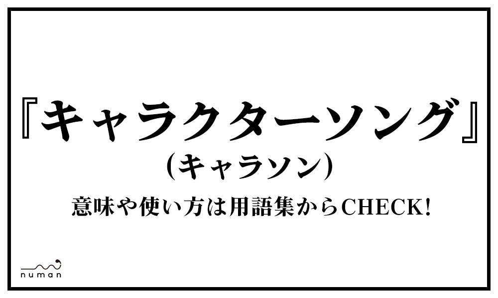 キャラクターソング /キャラソン(きゃらくたーそんぐ/きゃらそん)