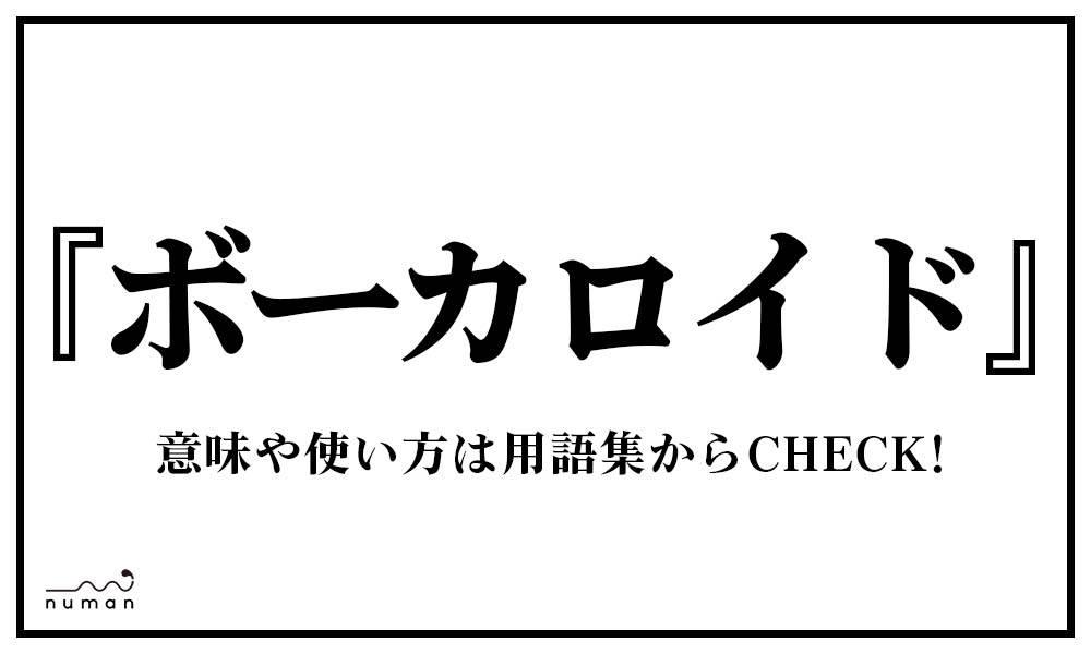 ボーカロイド(ぼーかろいど)