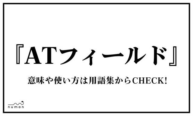 ATフィールド(えーてぃーふぃーるど)