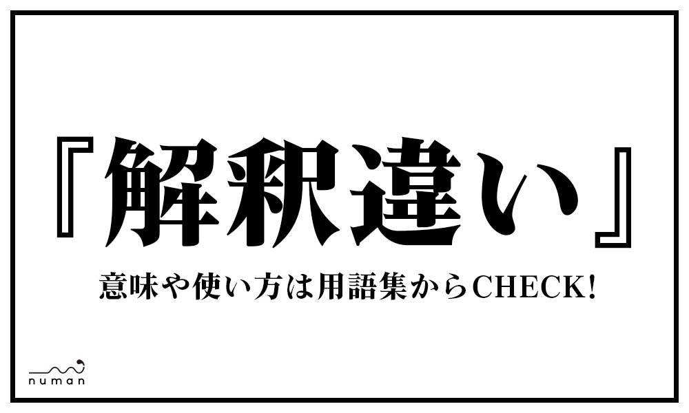 解釈違い(かいしゃくちがい)