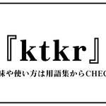 ktkr(きたこれ)