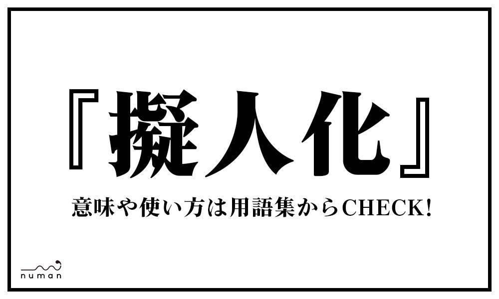 都道府県 擬人化 イケメン