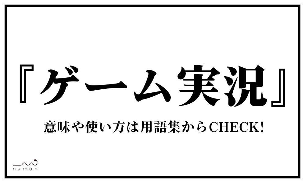 ゲーム実況(げーむじっきょう)