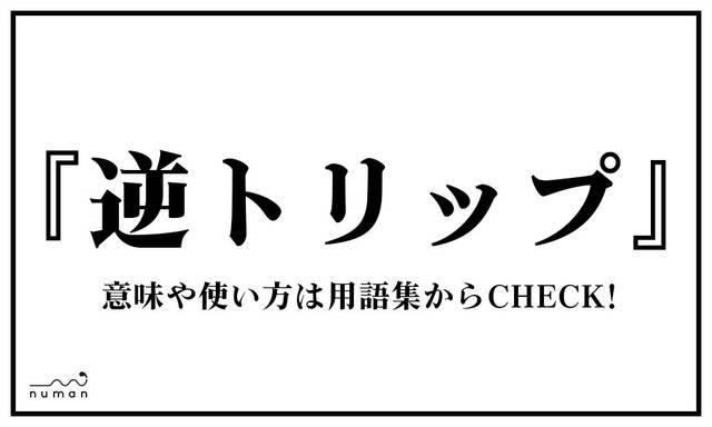 逆トリップ(ぎゃくとりっぷ)