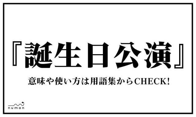 誕生日公演(たんじょうびこうえん)