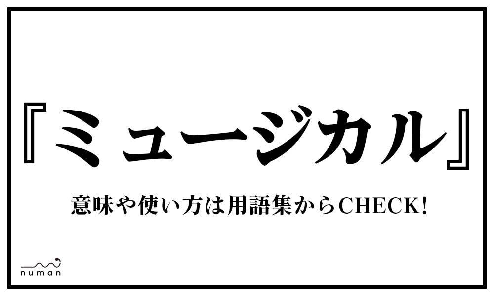 ミュージカル(みゅーじかる)