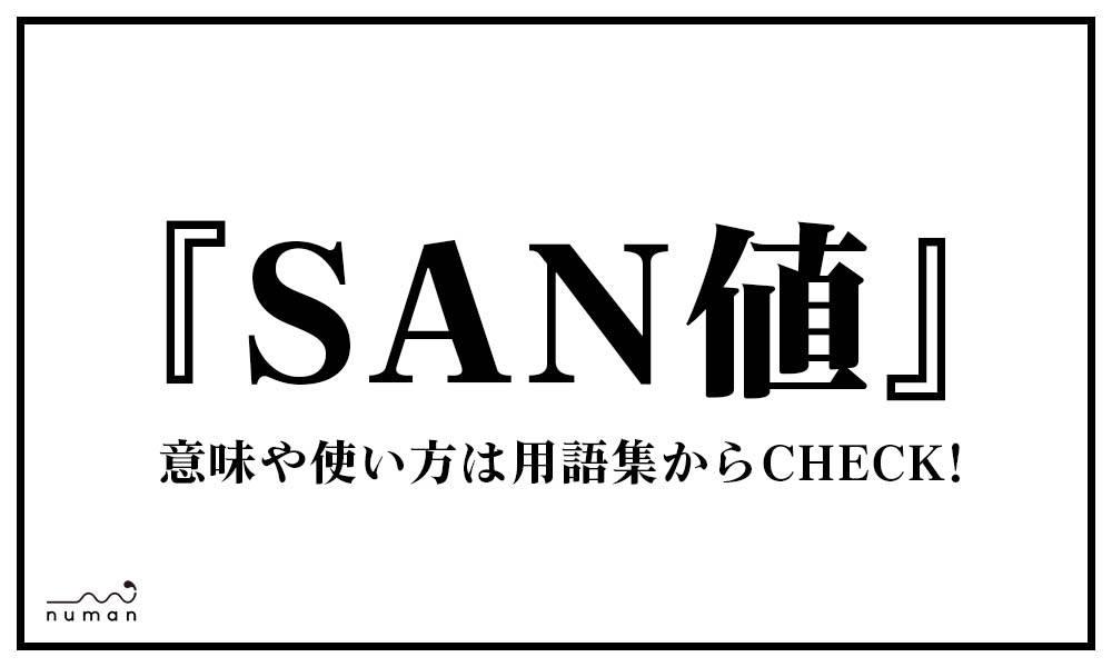 SAN値(さんち)