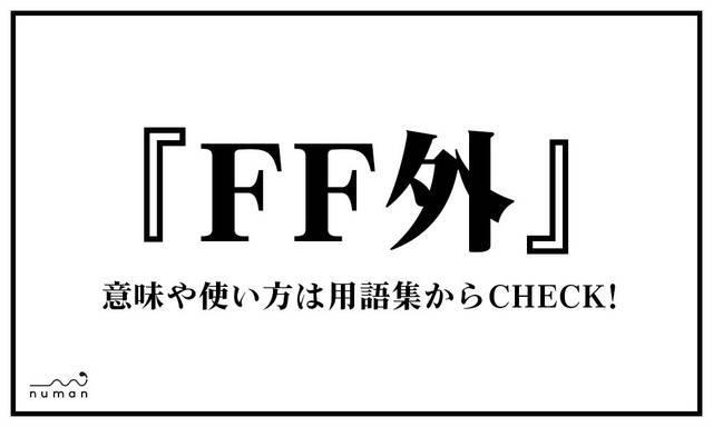 FF外(えふえふがい)