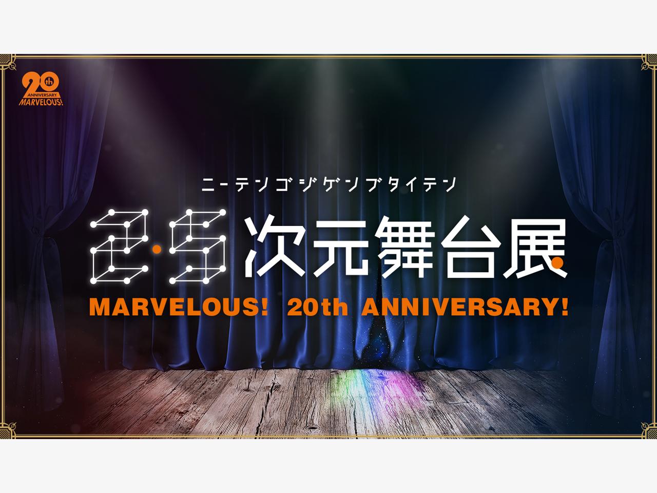 今、最もアツい「2.5次元舞台」の魅力に迫る!「2.5次元舞台展」~MARVELOUS!20th ANNIVERSARY!~開催決定!