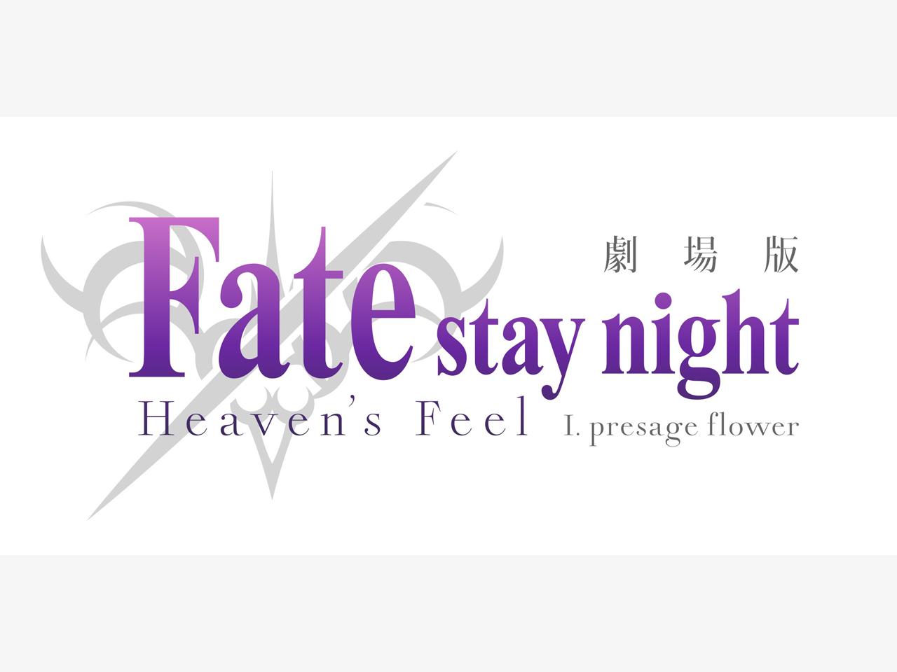 劇場版「Fate/stay night [Heaven's Feel]」本作の魅力に迫る特番、9月30日より全国20局にて放送決定!