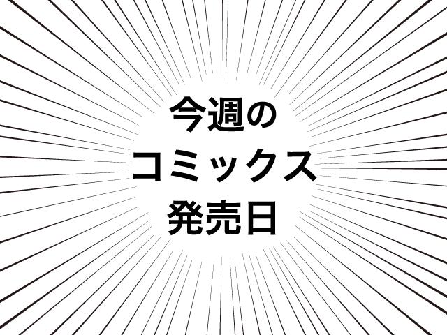 【9月18日(月)~9月24日(日)】今週のコミックス新刊発売日スケジュール