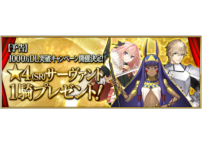 『Fate/Grand Order』 1000万ダウンロード突破! 1000万DL突破キャンペーンの一部を先行公開 ★4(SR)サーヴァント1騎プレゼント!