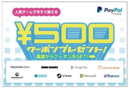 ペイパル、東京ゲームショウ2017にて500円の割引クーポンを配布