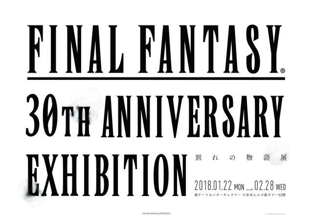 ファイナルファンタジー30年の歴史を別れで括る回顧展 『FINAL FANTASY 30th ANNIVERSARY EXHIBITION -別れの物語展-』
