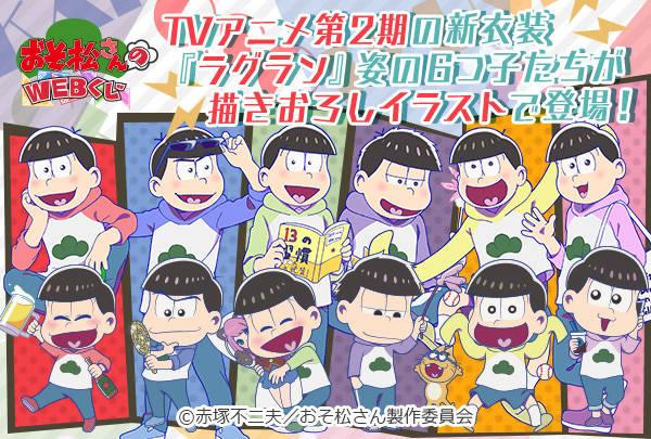 TVアニメ『おそ松さん』第2期の描きおろしイラストを使用した限定グッズが当たる!『おそ松さんのWEBくじ』販売開始!