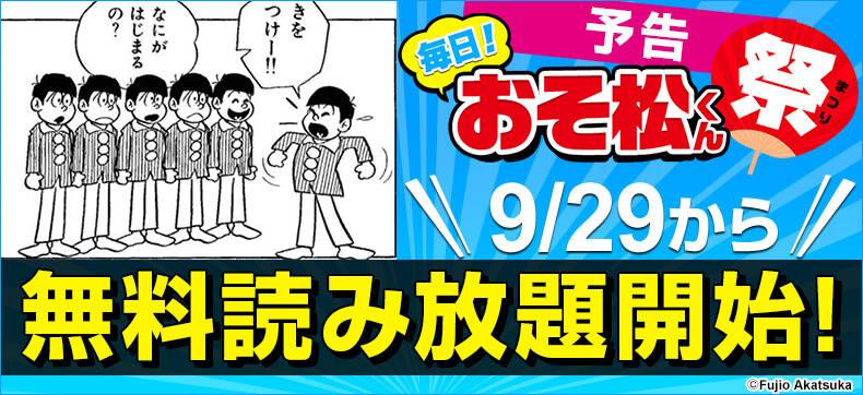 六つ子たち!行くザンスよ!「おそ松さん」アニメ第二期放送開始記念!eBookJapanが『おそ松くん』の無料読み放題企画を開始