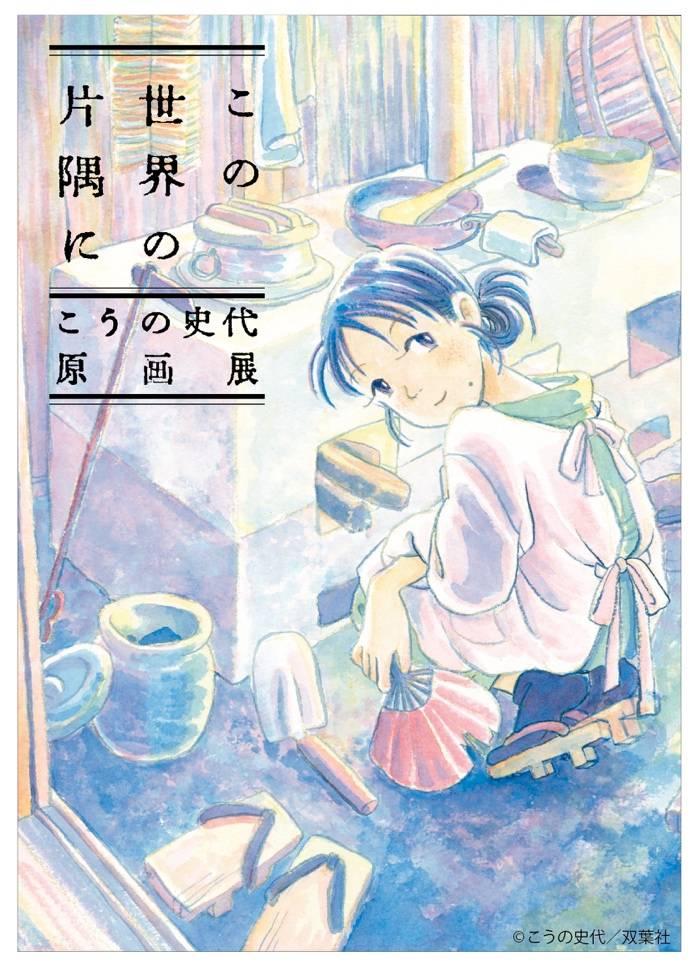 【松坂屋名古屋店】大ヒットアニメ映画の原作、こうの史代『この世界の片隅に』原画展を開催