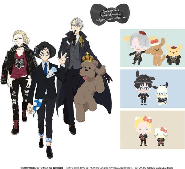 【TGC北九州2017】人気テレビアニメ「ユーリ!!! on ICE」とのスペシャルコラボが決定!サンリオキャラクターズとのトリプルコラボも!