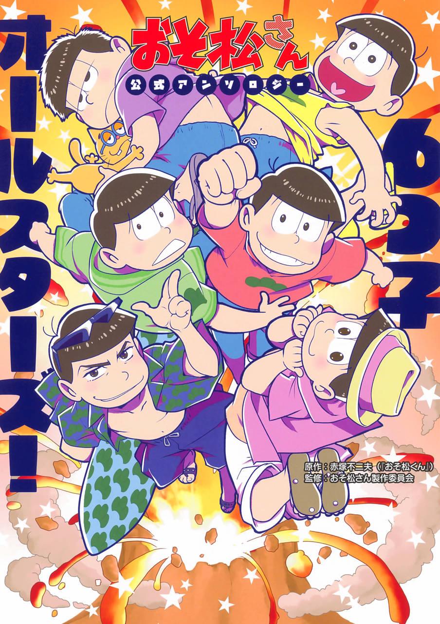 よっ、待ってました❤ おそ松さん公式アンソロジー 6つ子オールスターズ! 9月29日(金)発売