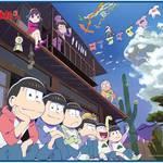 株式会社キャラアニはアニメ「おそ松さん」第2期メインビジュアルを使用した新作「ブランケット」を2017年11月に発売します。