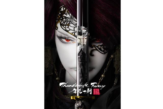『Thunderbolt Fantasy 生死一劍』2017年12月2日(土)より全国上映決定! キービジュアル解禁!