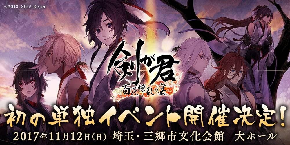 初の単独イベント『剣が君 百花繚乱の宴』チケット一般情報解禁!