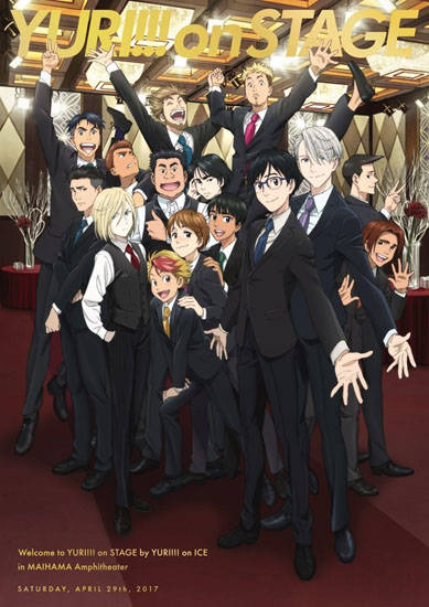 『ユーリ!!! on ICE』放送1周年記念! アニメイトで平松禎史さん描き下ろし色紙をもらおう!