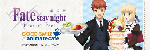 アニメイトカフェ限定の描き下ろしイラストが登場! 劇場版「Fate/stay night[Heaven's Feel]」×アニメイトカフェ コラボレーションカフェが開催決定!
