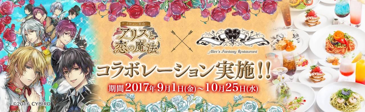 『イケメン革命◆アリスと恋の魔法』×「アリスのファンタジーレストラン」サービス1周年を記念した「アニバーサリーウィーク」を東京・大阪・名古屋の5店舗で10月20日より開催決定!