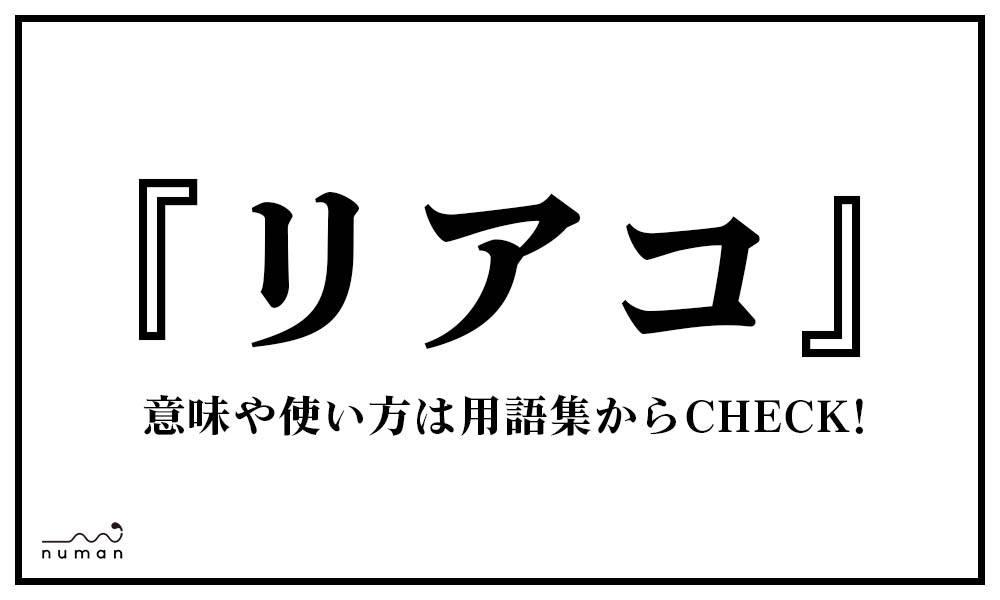 リアコ(りあこ)