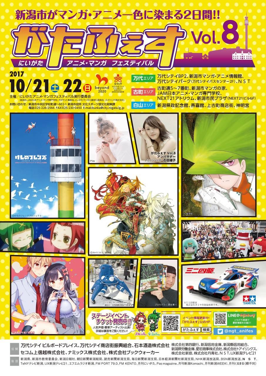 マンガ・アニメの祭典『がたふぇすVol.8』まもなく開催!! 10月21日(土)/22日(日)は新潟へ集え!