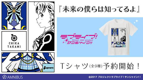 『ラブライブ!サンシャイン!!』のTVアニメ2期OP主題歌「未来の僕らは知ってるよ」の衣装モチーフTシャツ(全9種)の受注を開始!!アニメ・漫画のオリジナルグッズを販売する「AMNIBUS」にて