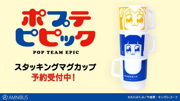 『ポプテピピック』のパーカーとフェイスタッキングマグカップ(2種)の受注を開始!!アニメ・漫画のオリジナルグッズを販売する「AMNIBUS」にて