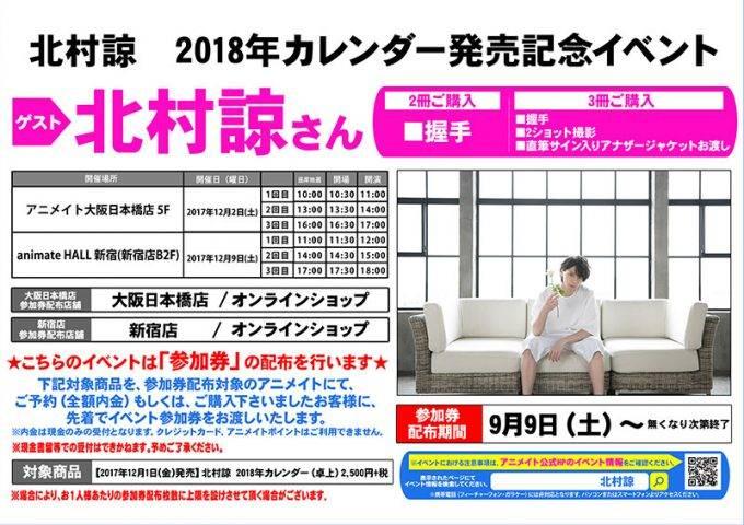 北村諒、2018年カレンダー発売イベント開催決定! 撮影時のショートムービーも
