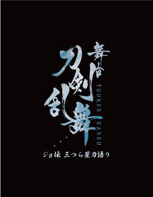 舞台『刀剣乱舞』新作公演 追加情報発表!!