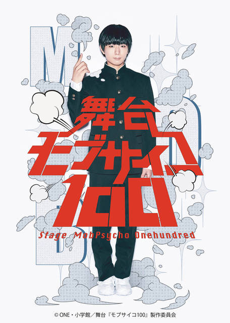 舞台『モブサイコ100』上演決定!! 主演はアニメ版でも声優をつとめる伊藤節生さん!