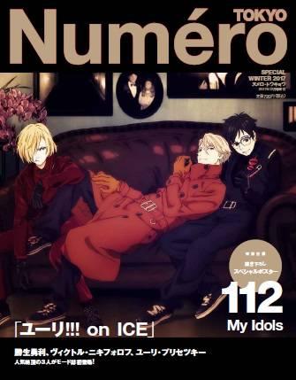 「ユーリ!!! on ICE」の3人がモード誌初登場!海外メゾンの秋冬コレクションを纏う姿をNuméro TOKYO12月号でチェック!