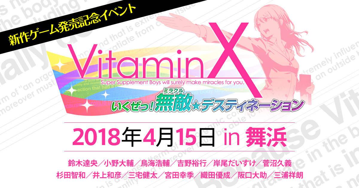 『Vitamin』シリーズ最新作発売日決定! メインキャスト全員集合の豪華イベント開催