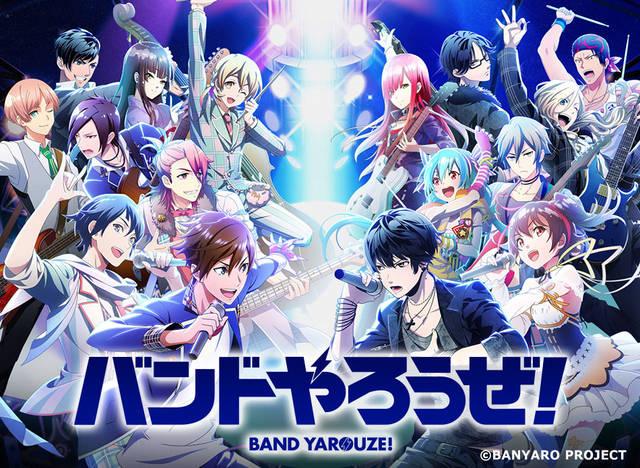 JOYSOUNDに『バンドやろうぜ!』の関連楽曲が配信決定!ゲーム内ビジュアルを使用した《アニメカラオケ》&声優が出演する《本人映像》が登場!