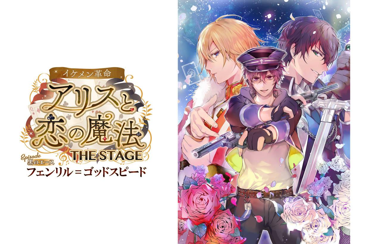 「イケメンシリーズ」の人気タイトル『イケメン革命◆アリスと恋の魔法』、1月10日より上演する舞台の出演キャストを一部発表!