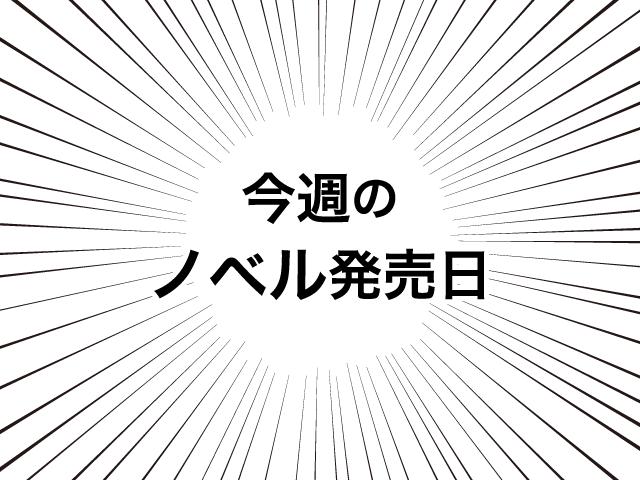 【10月23日(月)~10月29日(日)】今週のノベル新刊スケジュール